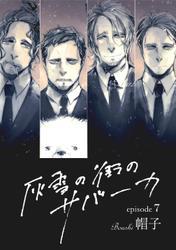 灰雪の街のサバーカ【単話版】