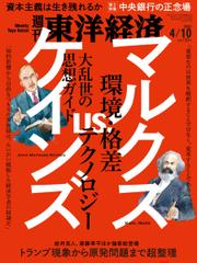 週刊東洋経済 (2021年4/10号)