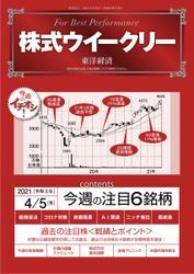 株式ウイークリー (2021年4月5日号)