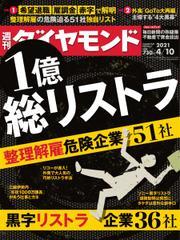 週刊ダイヤモンド (2021年4/10号)