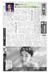 週刊粧業 (第3246号)