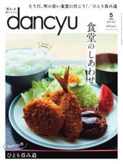 dancyu(ダンチュウ) (2021年5月号)