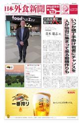 日本外食新聞 (2021/4/5号)