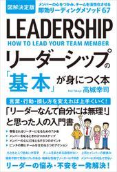 図解決定版 リーダーシップの「基本」が身につく本