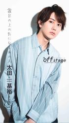 off stage <オフ・ステージ> インタビューズ 太田基裕
