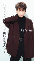 off stage <オフ・ステージ> インタビューズ 廣野凌大