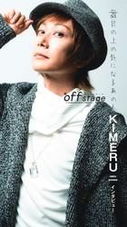 off stage <オフ・ステージ> インタビューズ KIMERU
