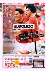 EL GOLAZO(エル・ゴラッソ) (2021/04/05)