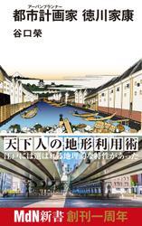 都市計画家(アーバンプランナー) 徳川家康