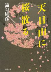 天目山に桜散る