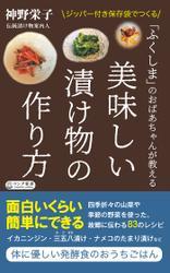 「ふくしま」のおばあちゃんが教える 美味しい漬け物の作り方(KKロングセラーズ)