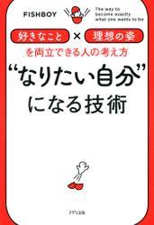 """""""なりたい自分""""になる技術(きずな出版)"""