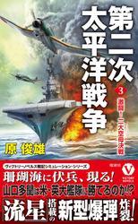 第二次太平洋戦争【3】激闘! 二大空母決戦