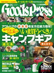 月刊GoodsPress(グッズプレス) (2021年5月号)