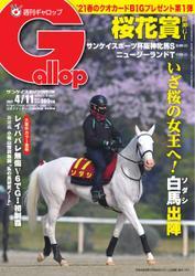 週刊Gallop(ギャロップ) (2021年4月11日号)