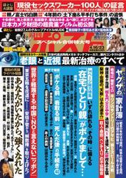 週刊ポスト (2021年4/16・23号)