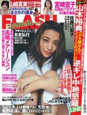 FLASH(フラッシュ) (4/20号)
