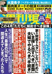 週刊現代 (2021年4/10・17号)