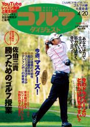 週刊ゴルフダイジェスト (2021/4/20号)