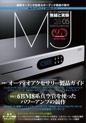 MJ無線と実験 (2021年5月号)