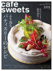 cafe-sweets(カフェスイーツ) (vol.205)