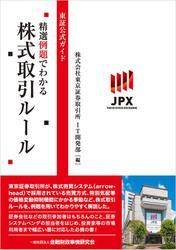 東証公式ガイド 精選例題でわかる株式取引ルール