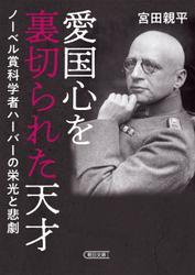 愛国心を裏切られた天才 ノーベル賞科学者ハーバーの栄光と悲劇