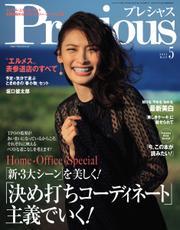 Precious(プレシャス) (2021年5月号)
