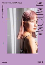 三苫 愛スタイルブック AI MITOMA Fashion, Life, Hair&Makeup