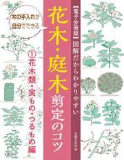 【電子分冊版】図解だからわかりやすい 花木・庭木剪定のコツ(1)花木類・実もの・つるもの編