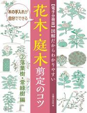【電子分冊版】図解だからわかりやすい 花木・庭木剪定のコツ(2)落葉樹・常緑樹編