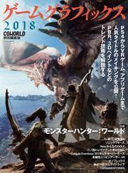 ゲームグラフィックス 2018 CGWORLD特別編集版