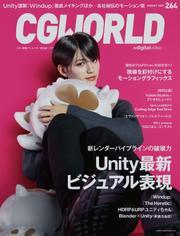 CGWORLD 2020年8月号 vol.264 (特集:Unity最新ビジュアル表現)