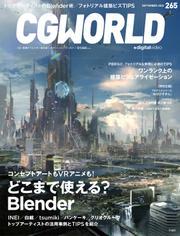 CGWORLD 2020年9月号 vol.265 (特集:どこまで使える? Blender)
