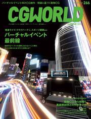CGWORLD 2020年10月号 vol.266 (特集:バーチャルイベント最前線)