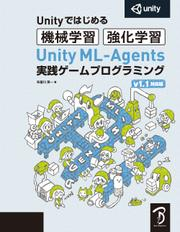 Unity ML-Agents実践ゲームプログラミング
