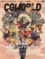 CGWORLD 2020年12月号 vol.268 (特集:百花繚乱! 最新ゲームグラフィックス)