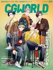 CGWORLD 2021年2月号 vol.270 (特集:もっと! 気になるイケメン'21冬)