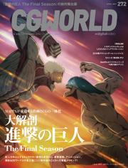 CGWORLD 2021年4月号 vol.272 (特集:大解剖『進撃の巨人』The Final Season)