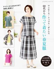 60代から作って着たい春夏服