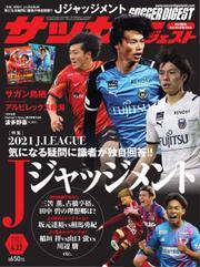 サッカーダイジェスト (2021年4/22号)