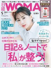 日経ウーマン (2021年5月号)