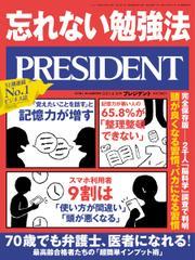 PRESIDENT(プレジデント) (2021年4.30号)