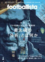 footballista(フットボリスタ) (2021年5月号)