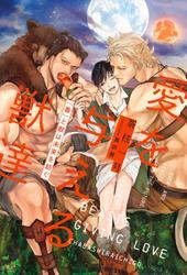 愛を与える獣達(1)無骨な熊と王者の獅子と異界の『番』【単行本版】【イラスト入り】