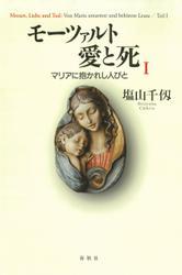 モーツァルト 愛と死 1