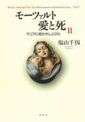 モーツァルト 愛と死 2