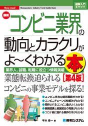 図解入門業界研究 最新コンビニ業界の動向とカラクリがよ~くわかる本[第4版]