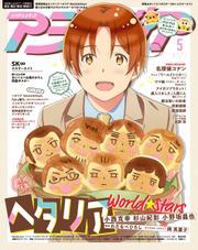 アニメディア (2021年5月号)