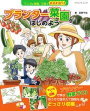 マンガと図解、写真でまるわかり プランター菜園をはじめよう